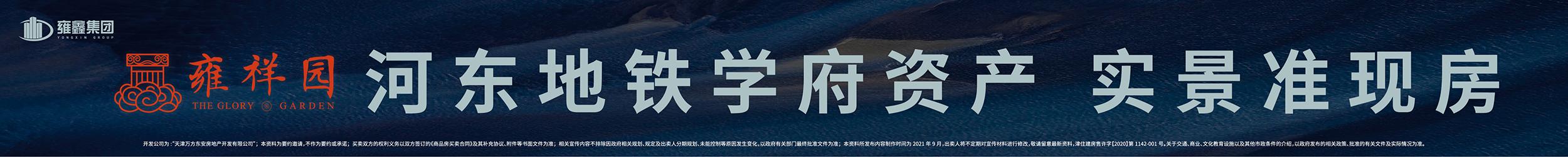雍鑫·雍祥园